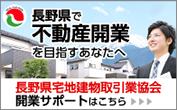 長野県で不動産業を開業を目指すあなたへ 長野県宅地建物取引業協会 入会のご案内