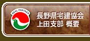 長野県宅地建物取引業協会上更支部 概要