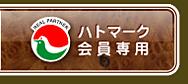 ハトマーク会員専用ページ